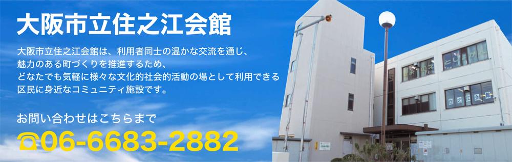 大阪市立住之江会館